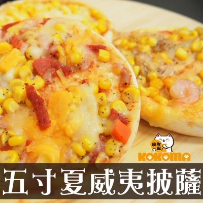 極鮮配 夏威夷五吋披薩 (120G±5%/片)-10片入