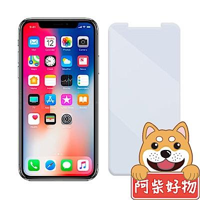 阿柴好物 APPLE iPhone X 抗藍光9H鋼化玻璃保護貼