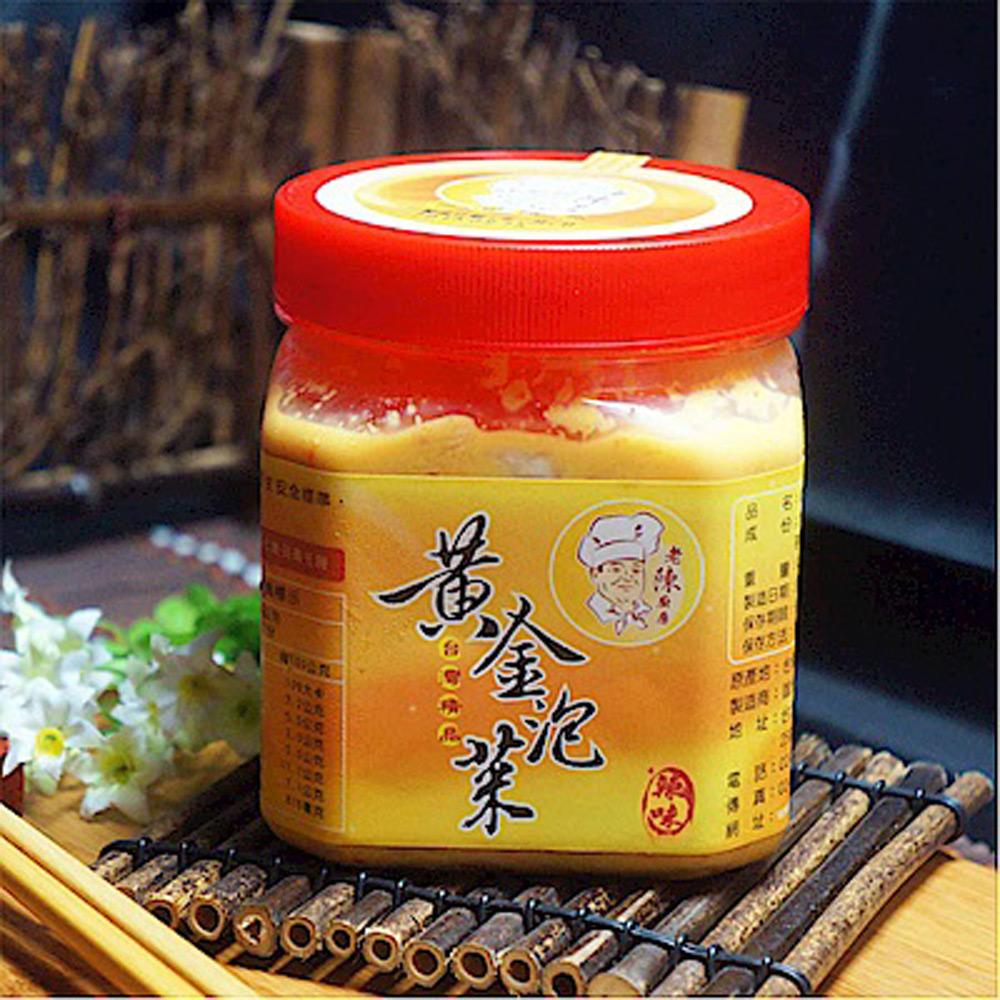 老陳廚房 黃金泡菜系列-3罐組