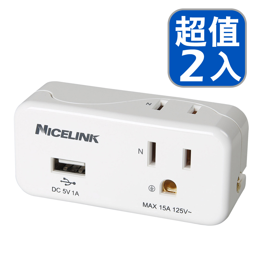 Nicelink 2座2+3孔 USB擴充座-兩入裝- EC-M02AU1