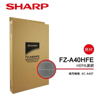 SHARP 夏普 KC-A40T專用HEPA濾網 FZ-A40HFE