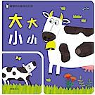 【麗嬰房】華碩文化 大大小小 遊戲書