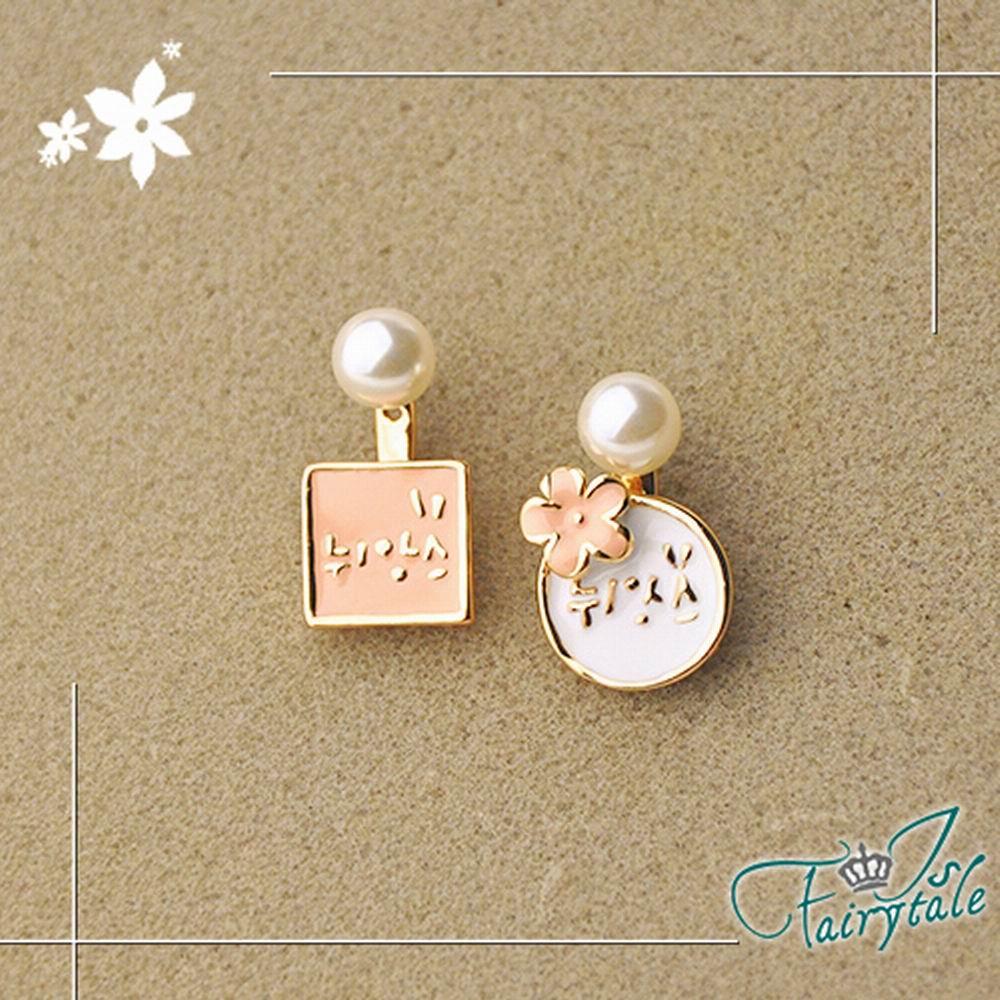 iSFairytale伊飾童話 韓文告示牌 珍珠兩搭不對稱耳環 二色可選