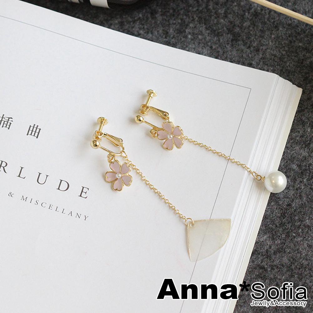 【2件399】AnnaSofia 清新釉花垂扇貝 不對稱夾式耳環耳夾(金系)