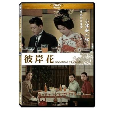 彼岸花-DVD