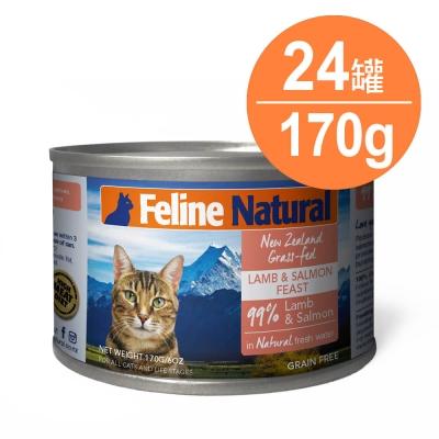 K9 99%生肉主食貓罐-無穀羊肉+鮭魚170g-24入