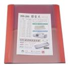 熱可膠裝夾/熱可夾/膠裝封套  3mm紅色 (10入x2包 )