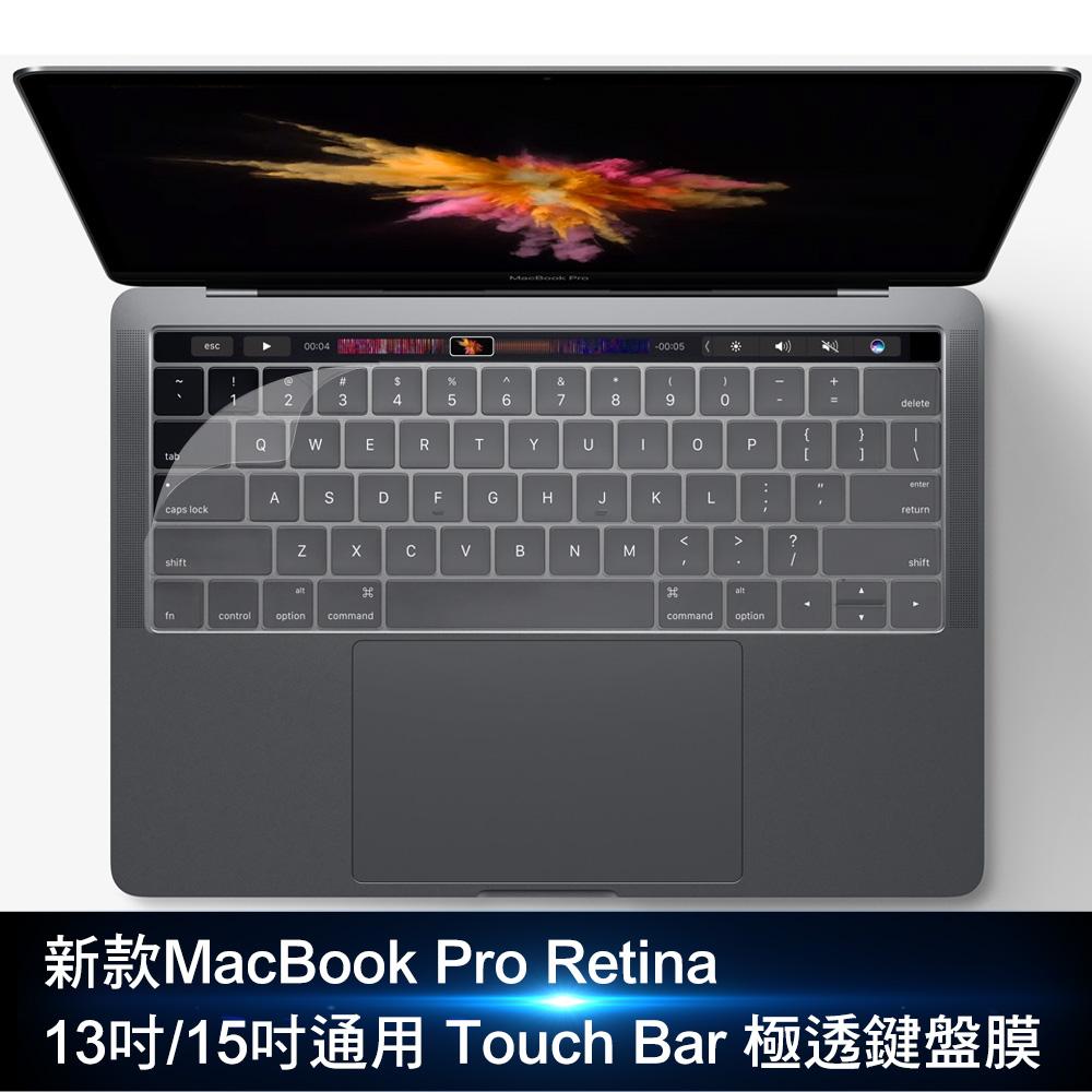 新款MacBook Pro Retina 13吋/15吋通用Touch Bar極透鍵盤膜