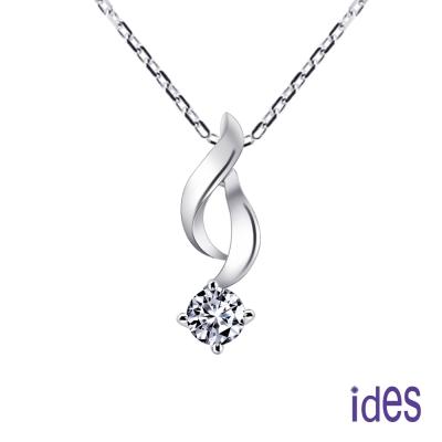 ides愛蒂思 精選設計款30分E/VS2八心八箭車工鑽石項鍊/環抱