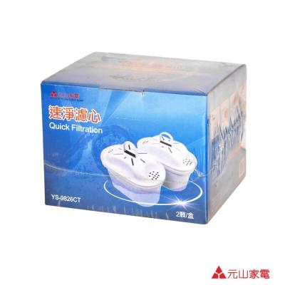 元山  YS-826DW適用 速淨濾心(二入包裝) YS-9826CT