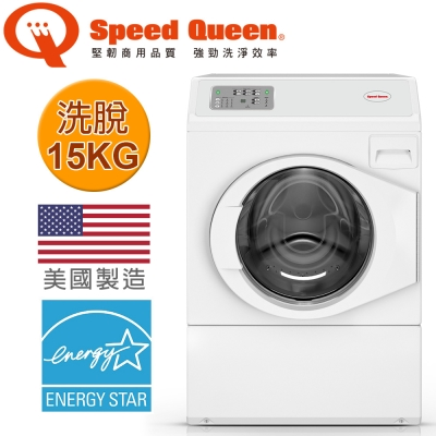 (美國原裝)Speed Queen 15KG智慧型高效能滾筒洗衣機-前控 LFNE5BSP