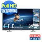 HERAN禾聯 39吋 HiHD 智慧聯網 LED液晶顯示器 HF-39EA1