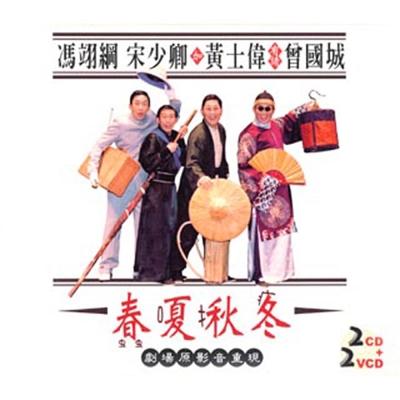相聲瓦舍-春夏秋冬(2CD+2VCD)