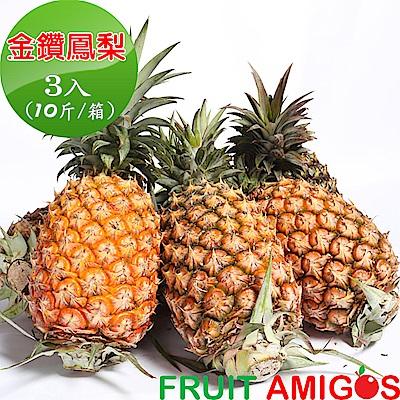 愛蜜果 金鑽鳳梨3入(約10斤) 高甜度美品箱裝
