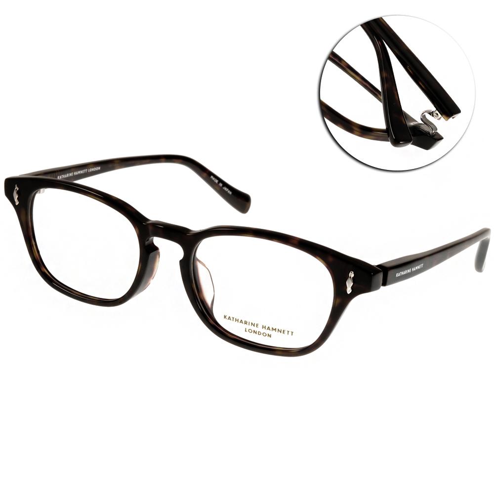 KATHARINE HAMNETT眼鏡 日本工藝/深邃琥珀#KH9138 C02