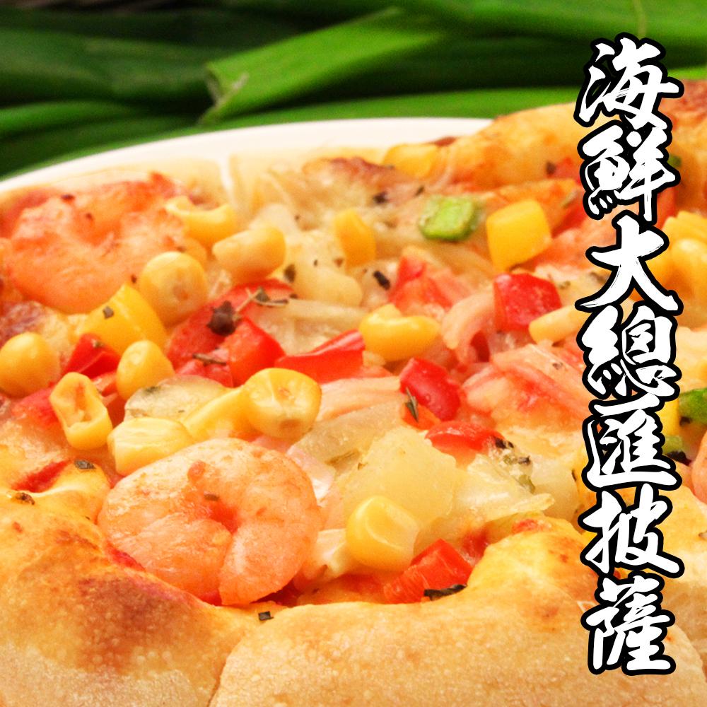 【厚片披薩】豪華大總匯風味(5吋/片)(任選)
