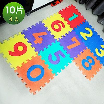 Abuns 寶寶數字學習拼裝地墊(10片裝)-4入