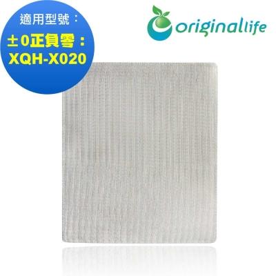 Original Life適用±0正負零: XQH-X020 可水洗清淨型 空氣清淨機濾網
