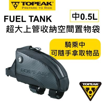 TOPEAK FUEL TANK超大上管收納空間置物袋(中)
