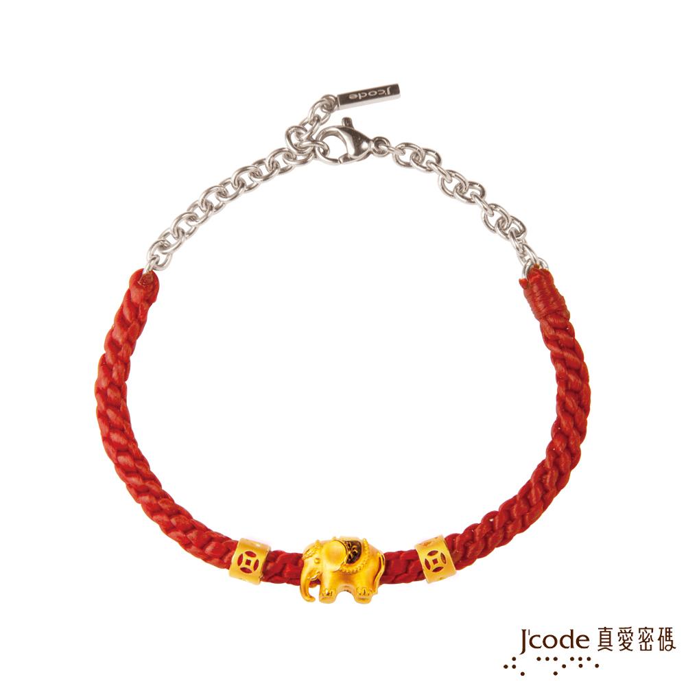 J'code真愛密碼金飾 運財象黃金中國繩手鍊