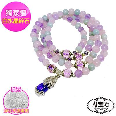 A1寶石  療癒系夢幻薰衣草-開運紫琉璃水晶貔貅念珠手鍊手環(贈白水晶淨化碎石)