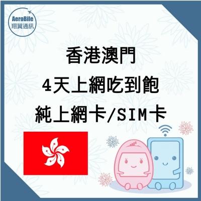 港澳上網卡-香港澳門4天上網吃到飽純上網卡/SIM卡