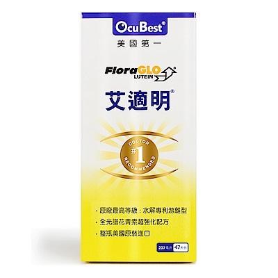 OcuBest-艾適明專利葉黃素複方飲(金盞花萃取) 效期2019/10/31
