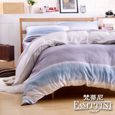 梵蒂尼Famttini-海瑟風情 特大頂級純正天絲萊賽爾兩用被床包組