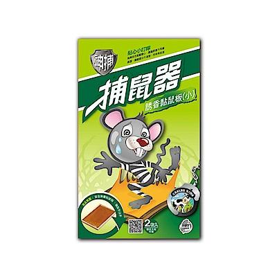 神捕 誘香黏鼠板(小)乳酪香