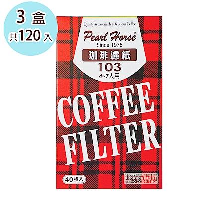 寶馬牌咖啡濾紙4-7人份 1盒40枚入(3盒)