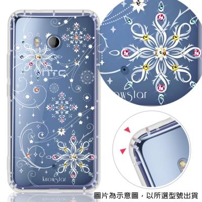 KnowStar HTC 全系列 彩鑽防摔手機殼-冰雪