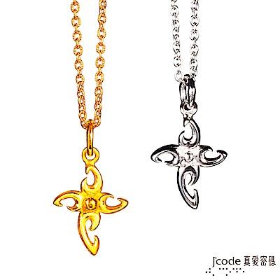 J code真愛密碼金飾 十字架黃金墜子+純銀墜子 送白鋼項鍊