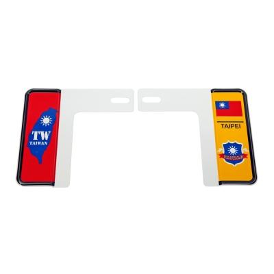 新7碼汽車牌-國家別裝飾牌框(台灣)