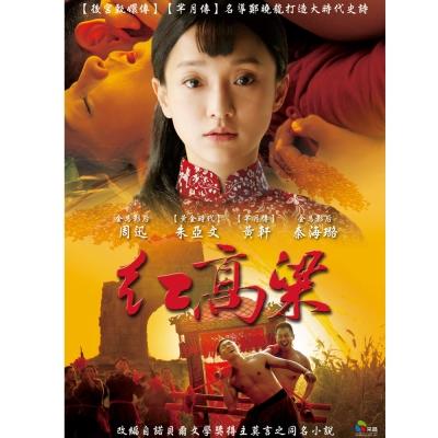 紅高粱(上) DVD