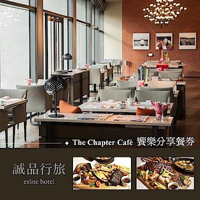 台北-誠品行旅The-Chapter-Cafe饗樂