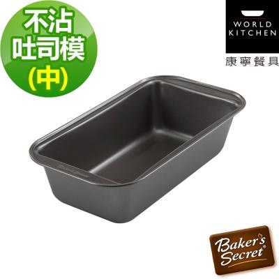 美國康寧 BakersSecret 不沾吐司烤模 (中)