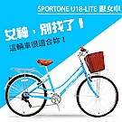 SPORTONE U18-LITE 26吋7速SHIMANO 文藝小清新淑女車