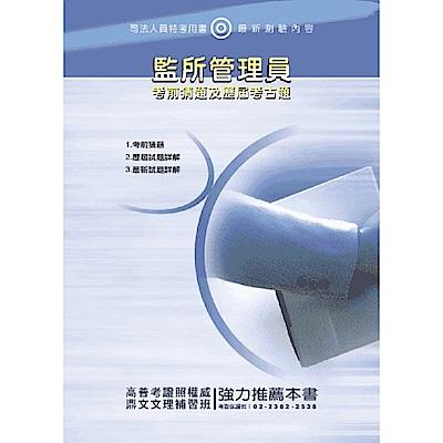 四等監所管理員考前猜題及歷屆考古題(11版)