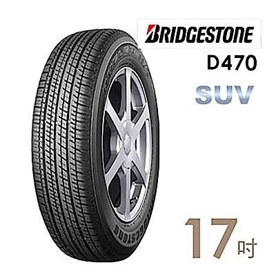 【普利司通】D470- 225/65/17吋輪胎 (適用於CRV三四代等車型)