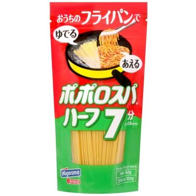 Hagoromo 義大利麵7分-便利包(160g)