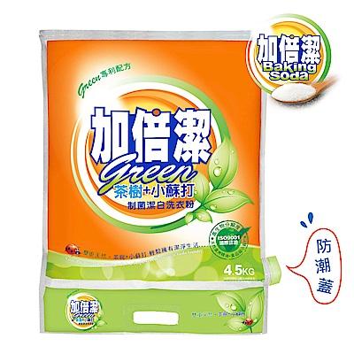 加倍潔 茶樹+小蘇打制菌潔白洗衣粉 4.5Kgx4包/箱