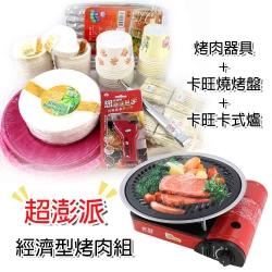 聰明省錢術-超澎派烤肉組 (5-10人份)經濟型