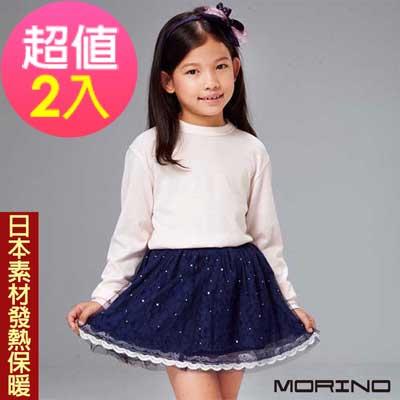 (超值2件組)兒童內衣 發熱衣長袖圓領內衣 粉色 MORINO