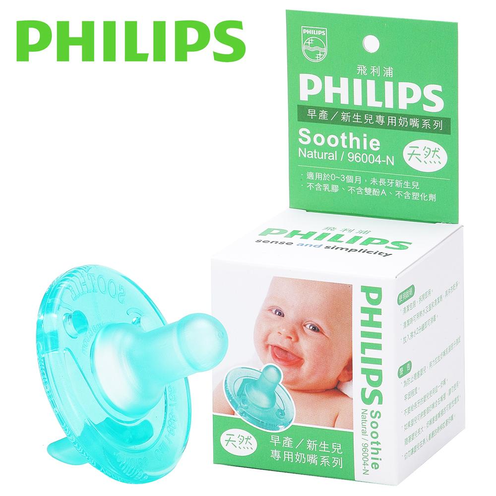 PHILIPS早產/新生兒專用奶嘴(4號天然味Soothie Naturl)
