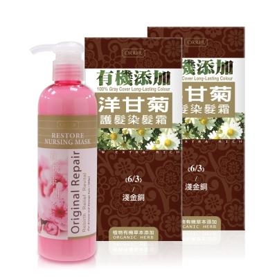 ORRER歐露兒 有機添加洋甘菊護髮染髮霜 淺金銅(6/3)2入+櫻花護髮膜280ml