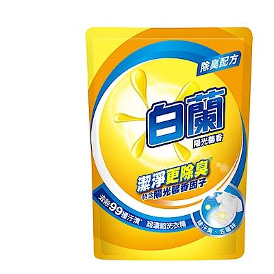 白蘭 陽光馨香超濃縮洗衣精補充包超值8件組(1.6KGx8入)