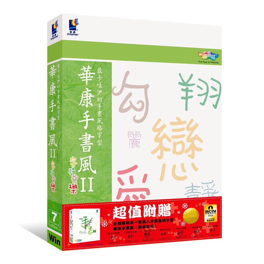 華康手書風II 字得奇樂7套字 (盒裝)