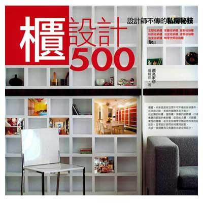 設計師不傳的私房秘技:櫃設計500