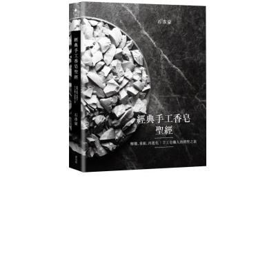 經典手工香皂聖經:解構、重組、再進化!手工皂職人的朝聖之旅【隨書附贈首刷紀念版手工皂】