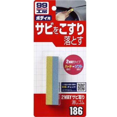 日本SOFT 99 多用途除鏽橡皮-快